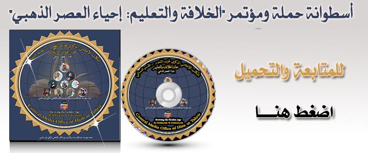 Khilafa CD