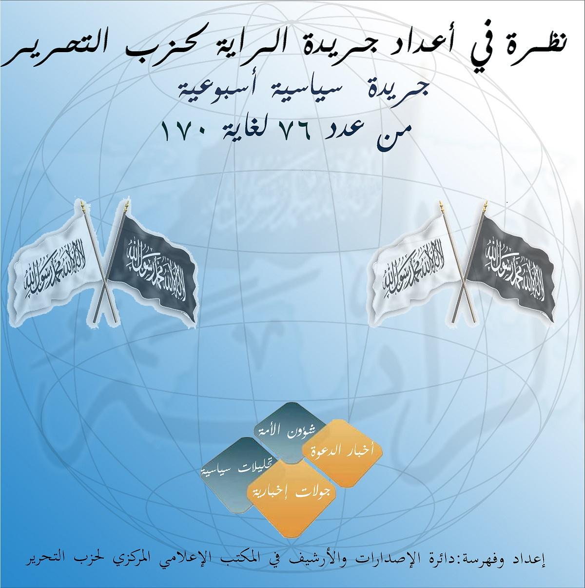 alRayah 3rd DVD 76 170 Rajab 2018 Cover