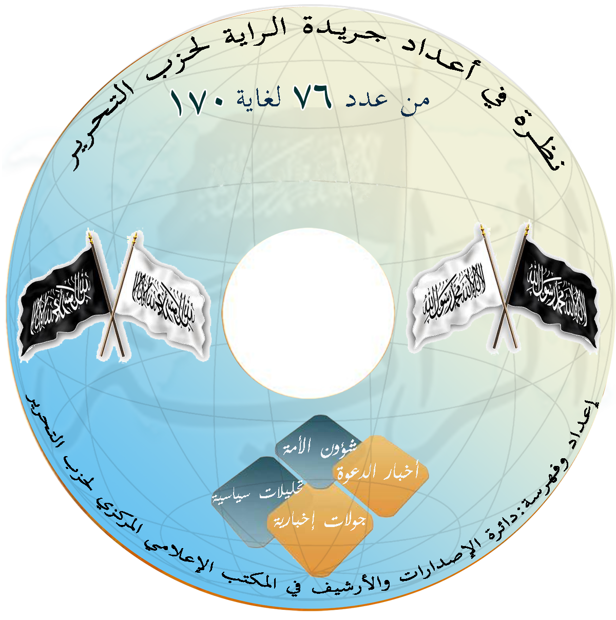 alRayah 3rd DVD 76 170 Rajab 2018 Sticker