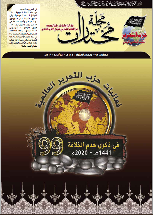 Mukhtarat AR 92 front cover