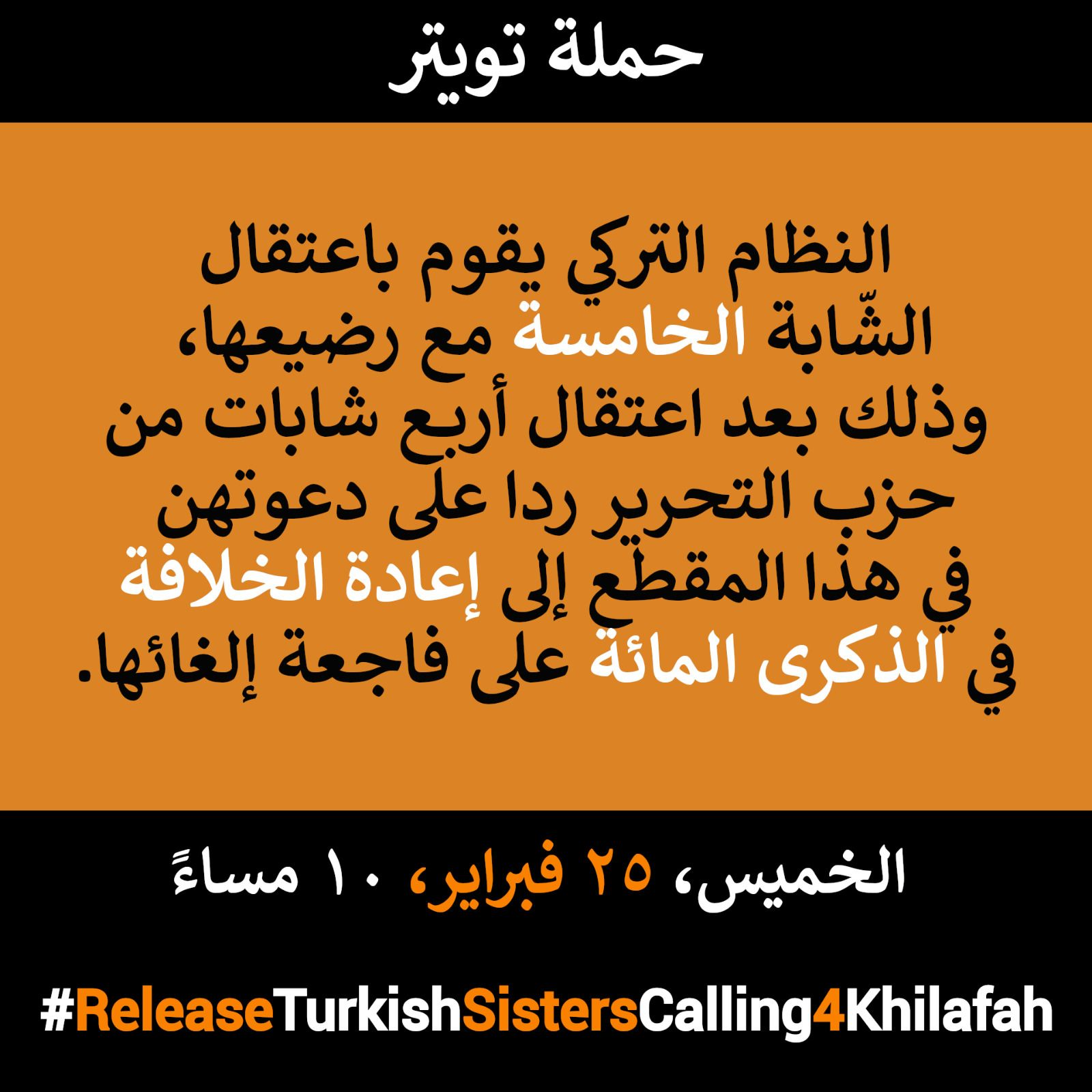 2021 02 23 Release Turkish Sisters Calling 4 Khilafah AR