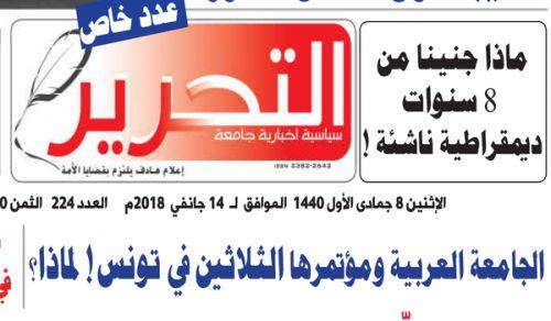 ولاية تونس: صدور العدد 224 من جريدة التحرير
