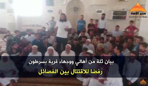 منبر الأمة: بيان ثلة من أهالي ووجهاء قرية بسرطون في ريف حلب الغربي رفضا للاقتتال بين الفصائل