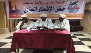 دعــــــــــــــــوة لحضور الإفطار السنوي   لحزب التحرير/ ولاية السودان