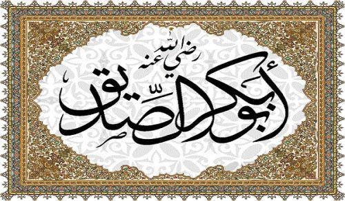 سيرة أبو بكر الصديق - 2