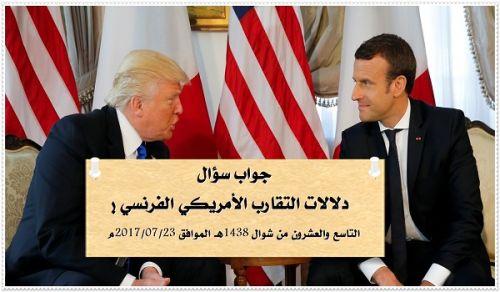 جواب سؤال   دلالات التقارب الأمريكي الفرنسي!