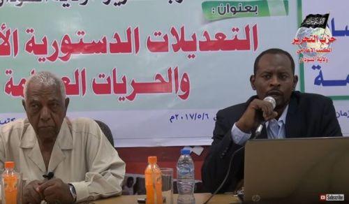 """ولاية السودان: منتدى قضايا الأمة """"التعديلات الدستورية الأخيرة والحريات العامة"""""""
