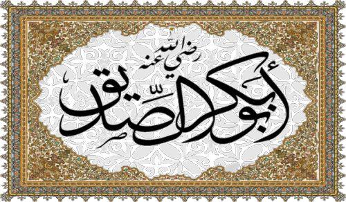 أبو بكر الصديق نصيرًا للإسلام والمسلمين