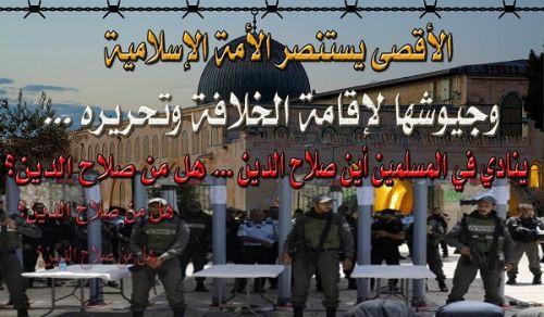 يا للمسلمين... يا لجيوش المسلمين... الأقصى يستصرخ جيوشكم أفيكم صلاح الدين... هل من صلاح الدين؟