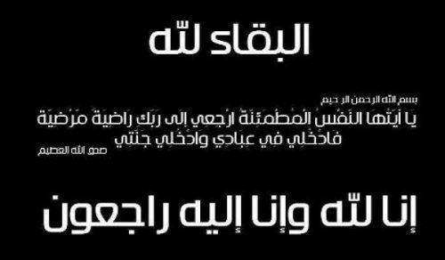 ولاية الأردن: نعي الأستاذ الفاضل يحيى أسعد يوسف بشير