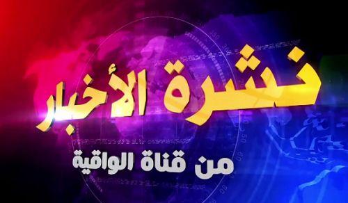 تلفزيون الواقية: نشرة الأخبار - 2017/04/23م