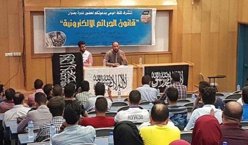 دنيا الوطن: كتلة الوعي في جامعة النجاح تعقد محاضرة حول قانون الجرائم الإلكترونية