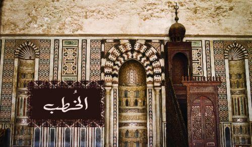 خطبة جمعة - حب الله زاد الثبات على الطاعات