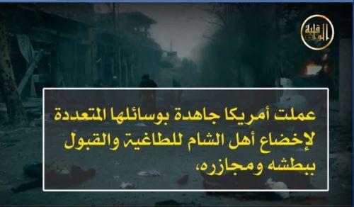 """تلفزيون الواقية: برقية عاجلة """"يا أهل الشام الصادقين.. هل تقبلون؟!"""""""