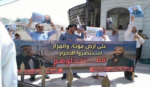 ولاية الأردن: وقفة نصرة للدكتور سالم جرادات المعتقل في سجون الأردن