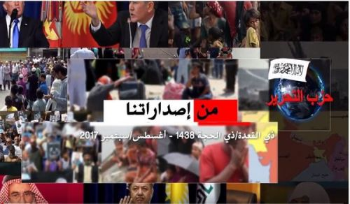 المكتب المركزي: موجز إصدارات حزب التحرير عبر العالم 2017/09م