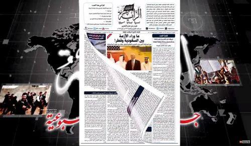 جريدة الراية: أبرز عناوين العدد (134)