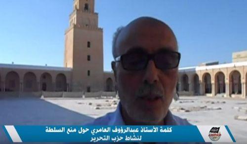 ولاية تونس: كلمة الأستاذ عبد الرؤوف العامري حول منع السلطة لنشاط حزب التحرير!