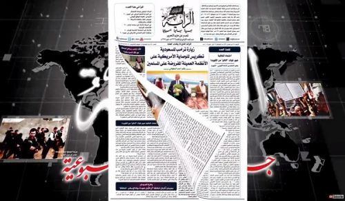 جريدة الراية: أبرز عناوين العدد (131)