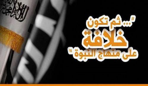 الخلافة على منهاج النبوة - سوريا - 03