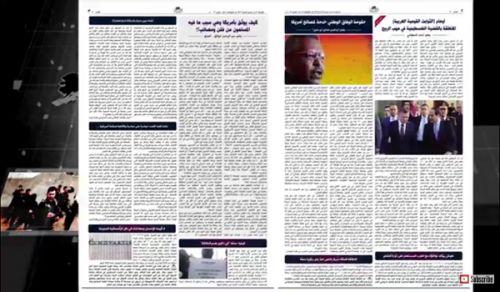 جريدة الراية: أبرز عناوين العدد (120)