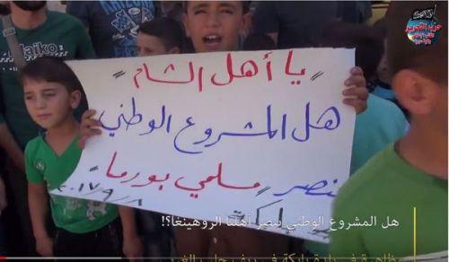 """ولاية سوريا: مظاهرة بعنوان """"هل المشروع الوطني ينصر أهلنا الروهينغا؟!"""""""