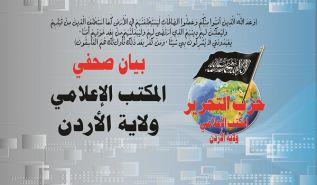 ولايــــــة الأردن: إعلان عن مسيرة جماهيرية  نصرةً للأقصى والقدس وكل فلسطين