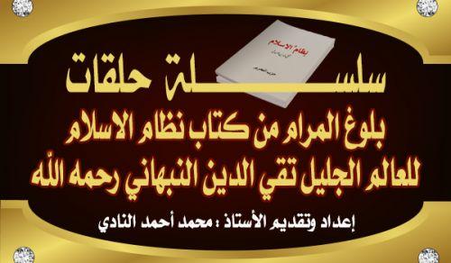 بلوغ المرام من كتاب نظام الإسلام (ح116) الأدلة المعتبرة للأحكام الشرعية - القياس (1)