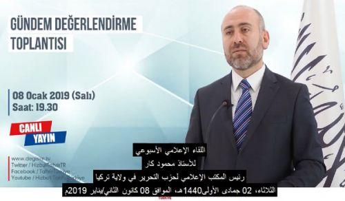 ولاية تركيا: اللقاء الإعلامي الأسبوعي للأستاذ محمود كار - 2019/01/08م