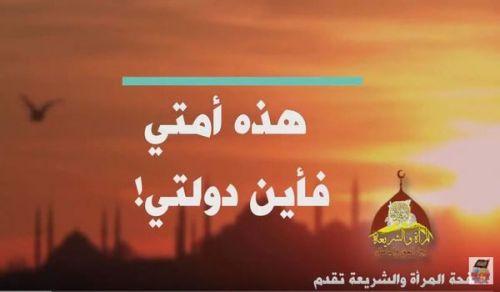 """المكتب المركزي: القسم النسائي - سلسلة رمضانية """"هذه أمتي فأين دولتي؟!"""