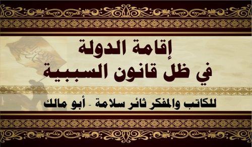 إقامة الدولة في ظل قانون السببية للكاتب والمفكر ثائر سلامة - أبو مالك