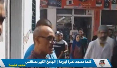 ولاية تونس: كلمة أمام الجامع الكبير بصفاقس نصرة للمسلمين في أراكان