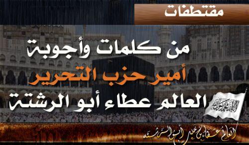 من كلمات وأقوال أمير حزب التحرير العالم عطاء بن خليل ابو الرشتة
