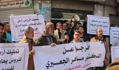 فلسطين: وقفة احتجاجية في غزة ضد الاعتقال السياسي وتمليك السلطة أرض الوقف للروس!