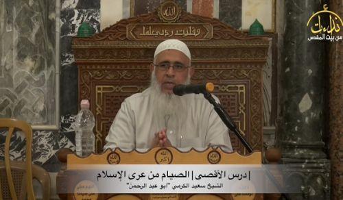 """المسجد الأقصى: درس الجمعة """"الصيام من عرى الإسلام!"""""""