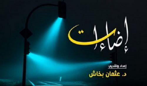 """تلفزيون الواقية: إضاءات """"القدس تستصرخ الرياض!"""""""