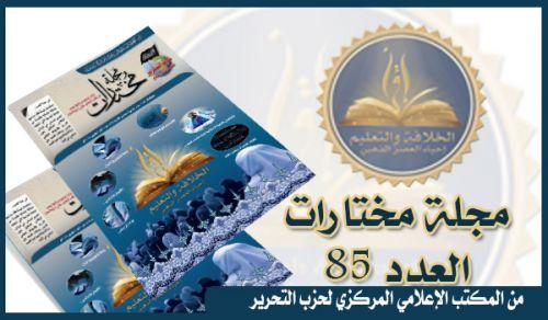 مختارات من المكتب الإعلامي لحزب التحرير مختارات - العدد 85 - جمادى الثانية 1438هـ