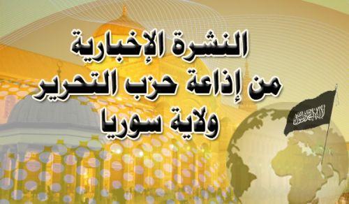 نشرة أخبار المساء ليوم السبت من إذاعة حزب التحرير ولاية سوريا 2018/12/15م