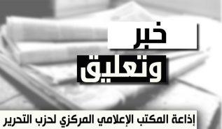 الدعوة لإعادة بناء منظمة التحرير دعوة إلى مواصلة مسلسل التقزيم والتفريط