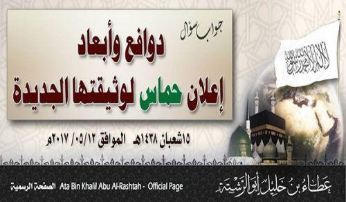 جواب سؤال: دوافع وأبعاد إعلان حماس لوثيقتها الجديدة