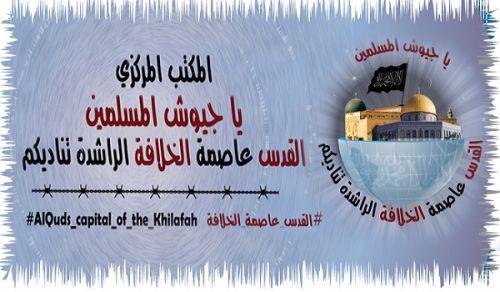 المكتب المركزي: يا جيوش المسلمين القدس عاصمة الخلافة الراشدة تناديكم!