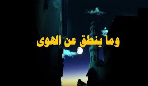 """تلفزيون الواقية: وما ينطق عن الهوى - 101 """"قول الزور"""""""