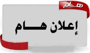 """إعلان بمناسبتي نتيجة تحري هلال رمضان وافتتاح قناة """"الواقية"""" المرئية"""