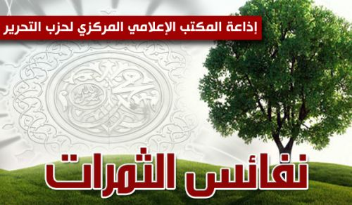 نفائس الثمرات - إنَّ القرآن الكريم معجز في أسلوبه وهديه