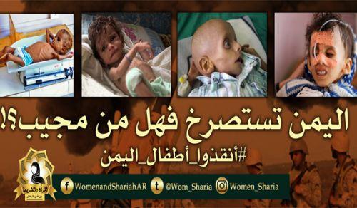 """القسم النسائي: حملة """"أطفال اليمن: ضحايا حرب منسية!"""""""