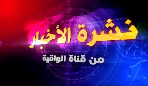 تلفزيون الواقية: نشرة الأخبار - 2017/04/18م