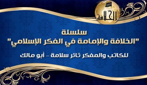 """سلسلة """"الخلافة والإمامة في الفكر الإسلامي""""  للكاتب والمفكر ثائر سلامة – أبو مالك  الحلقة التاسعة: تعريف الخلافة"""