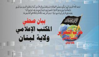 تغييرات في المكتب الإعلامي لحزب التحرير / ولاية لبنان
