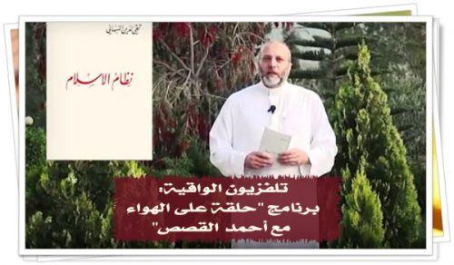"""تلفزيون الواقية: برنامج """"حلقة على الهواء مع أحمد القصص"""""""