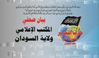 الموضوع: رد على مقالتكم: (حزب التحرير وسد النهضة)